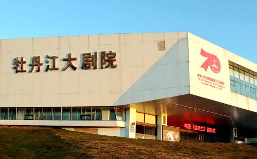 电影《金桂兰》在牡丹江举办首映礼